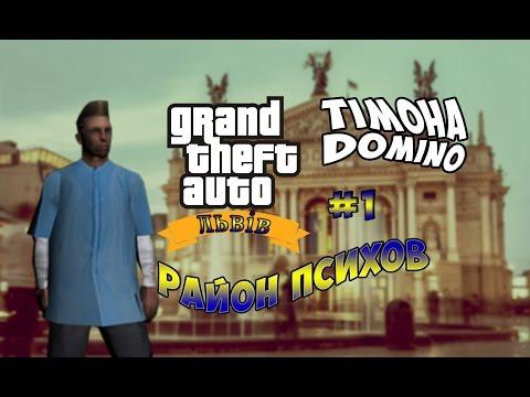 Игра GTA San Andreas Криминальная Россия Скачать