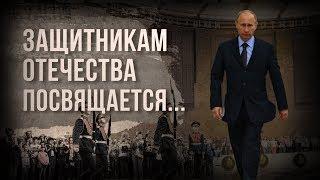 Поздравления от Владимира Путина всем Защитникам Отечества!