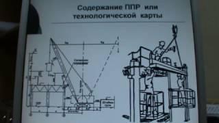 Высота безопасность  5 часть  Содержание ППР