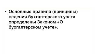 Ефимова Г И  МДК 04 04 Ведение бу в бюджетной сфере  урок 1 Бюджетный учет, задачи и значение