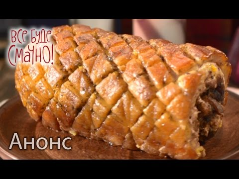 рецепт рульки от игоря мисевича все буде смачно видео