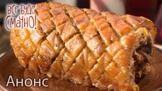 Игорь Мисевич научит готовить вкусный подчеревок — Все буде смачно. Анонс. Смотрите 17 апреля