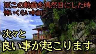 強力波動注意⚠️流すだけで突然の急展開※現実が変わりステージアップの前兆 神倉神社参拝131