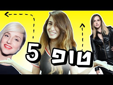 הבנות הכי משפיעות ביוטיוב!