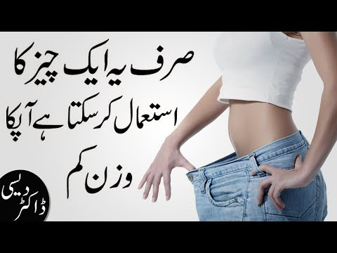 lose weight easily by using roasted chana in urdu hindi 2018 | health tips in urdu