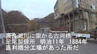 晩秋の栃木探訪ツー 400年の産業遺産・足尾銅山 パート 1 ^^! ブログ&...