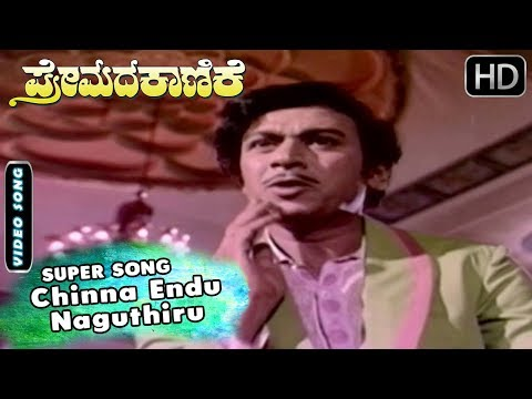Kannada Songs | Chinna Endu Naguthiru Kannada Song | Premada Kanike Kannada Movie | Dr.Rajkumar