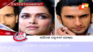 25 Min 50 Khabar 25 Sept 2017 | Breaking news in Odia - OTV