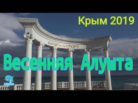 Крым 2019 Весенняя Алушта