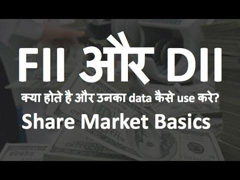 FII और DII क्या होते है और उनका data कैसे use करे?