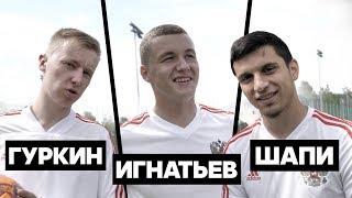 Тренировка с игроками Краснодара. ШАПИ СУЛЕЙМАНОВ и ИВАН ИГНАТЬЕВ