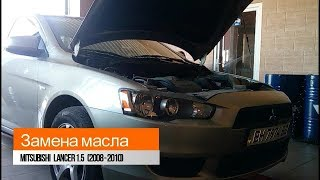 Замена масла Mitsubishi Lancer 1.5 (2007 - 2010)/ Change of oil