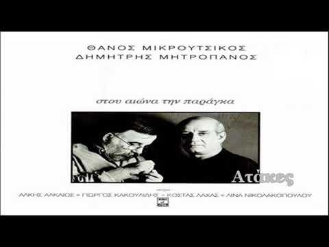 Θάνου Μικρούτσικου Δημήτρης Μητροπάνος Στου αιώνα την παράγκα 1996 Full Album