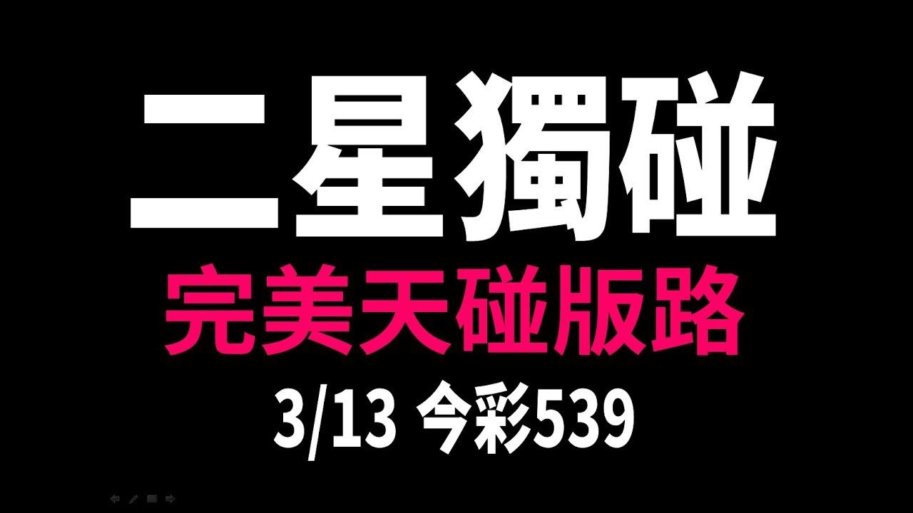 【金準539】3月13日 今彩539版路 超強二星獨碰 2中2版路 黃金版路