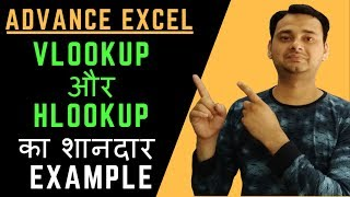 Stunning Example for Vlookup and Hlookup in Excel in Hindi || Full Explanation Vlookup \u0026 Hlookup