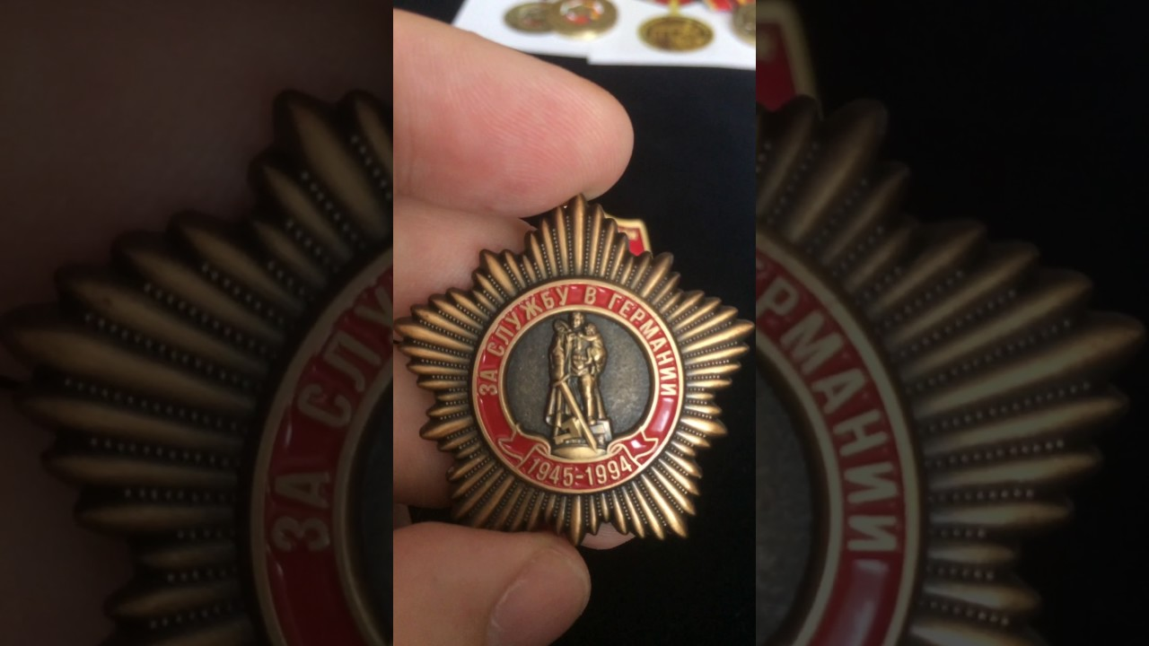 Памятные Медали и Знаки ГСВГ