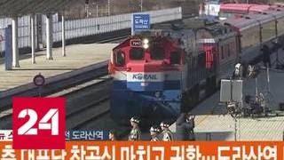 Северная и Южная Корея соединяют свои железные и автомобильные дороги - Россия 24