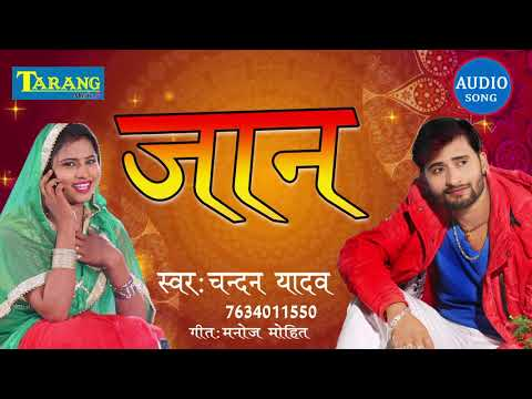 JAAN जान -  New Bhojpuri Hit Audio Song - Chandan Yadav Sad Song 2018