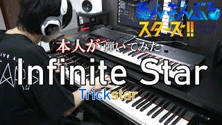 【あんさんぶるスターズ!/Trickstar】Infinite Star【弾いてみた(本人)】