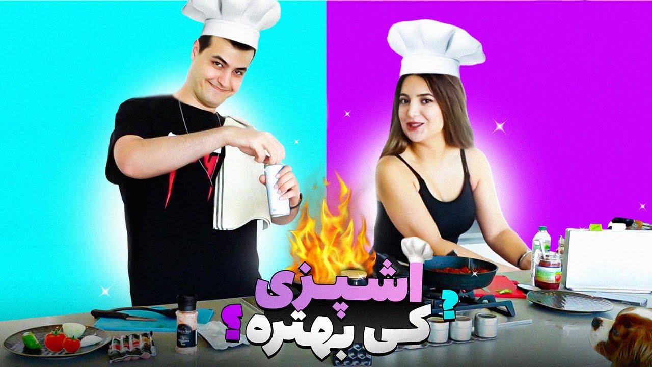 مسابقه آشپزی با آریا 😂 COOKING CHALLENGE