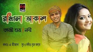 Rongila akash   Kazi Shuvo   Nodi   Prem Dewana   New Bangla Song 2017