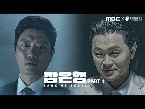 """[잠은행 PART1] """"잠시 수면을 대출해드리기로 하죠"""" ㅣ [(유튜브 선공개) MBC 주x말의 영화 EP 8]"""