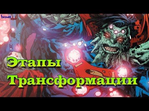 Этапы Трансформации СуперДума. Superman: Doomed. Doomsday. Dc comics.