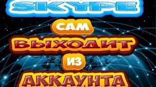 Skype сам выходит из аккаунта (РЕШЕНО)(Музыка без Авторского Права - https://new.vk.com/youtube_workshop ☞☜☞☜☞☜☞☜☞☜☞☜☞☜☞☜☞☜☞☜☞ В этом видео уроке,..., 2014-09-06T15:58:56.000Z)