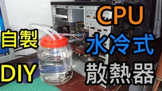 自製 CPU水冷式散熱器 DIY (Water cooled pc)