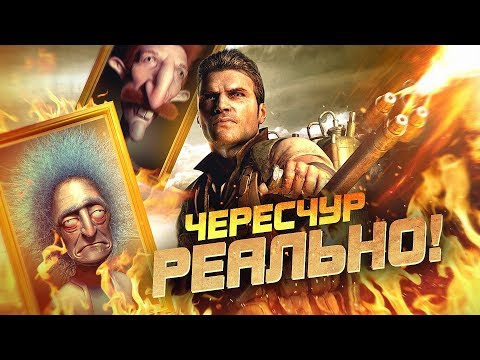 ЕЩЁ 7 ИГР ПЕРЕБОРЩИВШИХ С РЕАЛИЗМОМ