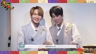 JBJ95가 전하는 2018 추석 인사♥