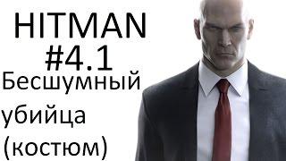 HITMAN - Гвоздь программы - Способ #1(Бесшумный убийца(костюм))