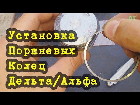 Как правильно установить кольца на поршень 72сс. Мопед Дельта/Альфа