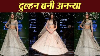 Ananya Panday's bridal look is must watch from Lakme Fashion Week; Watch video | FilmiBeat