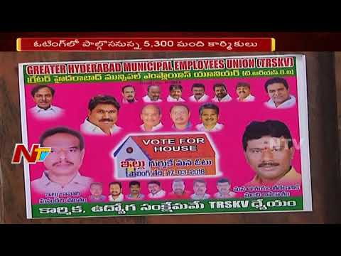 GHMC Workers Union Elections Today    5300 Workers to Participate in Elections    NTV