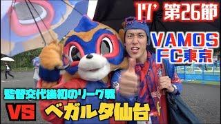 【公式】ハイライト:FC東京vsベガルタ仙台 明治安田生命J1リーグ ...