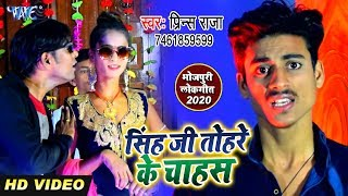 Prince Raja का नया सबसे हिट #वीडियो_सांग 2020   Singh Ji Tohare Ke Chahas   Bhojpuri Hit Song
