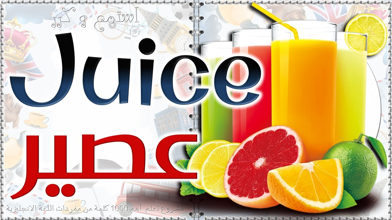 أسماء المشروبات Drinks عربي انجليزي صوت وصورة سلسلة 1000 كلمة انجليزي Youtube
