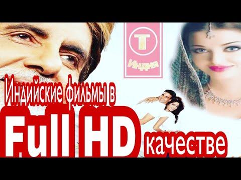 Full HD Супер Индийский Фильм [Боевик ,Комедия]