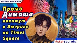 🔔 Промо Димаша Кудайбергена покажут в Америке на  Times Square