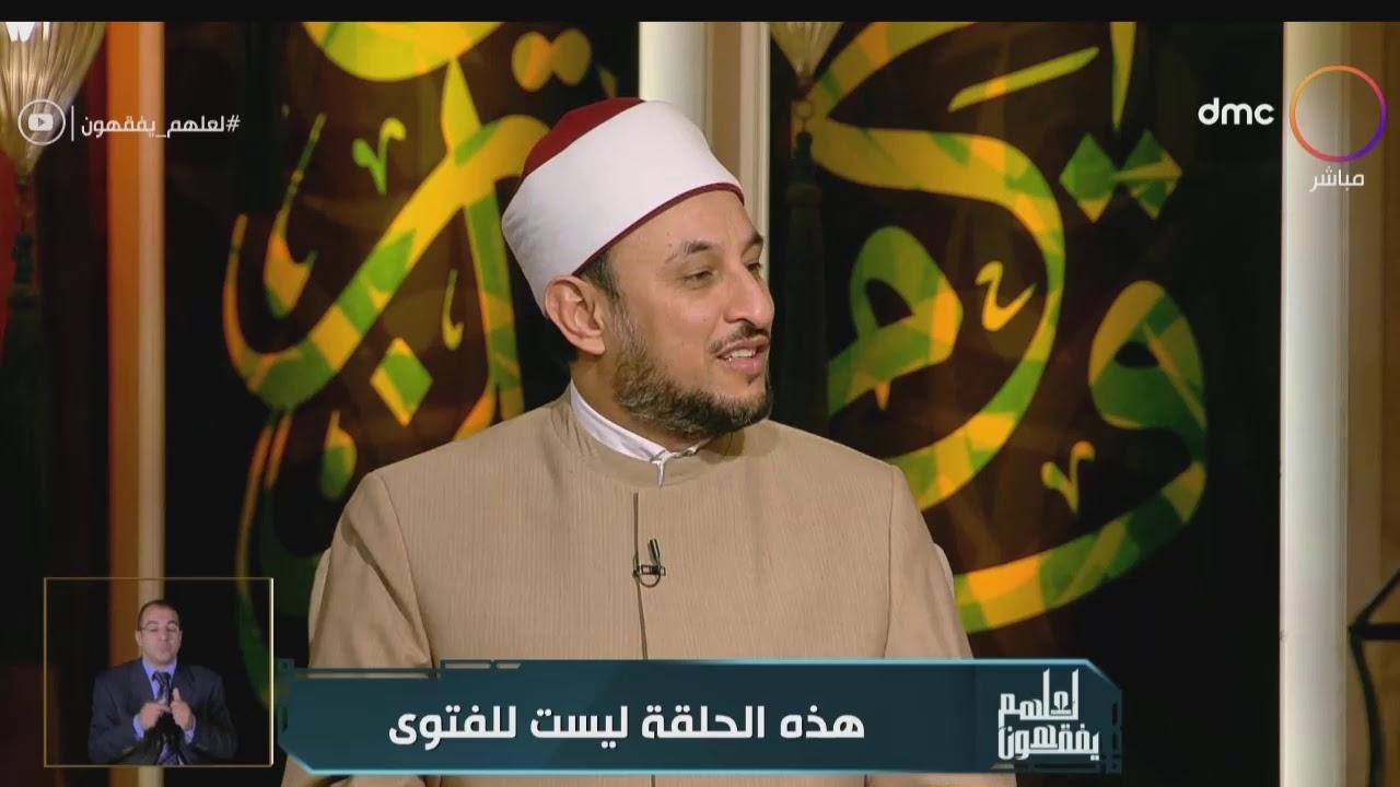 لعلهم يفقهون - الشيخ خالد الجندي: كل الأنبياء والرسل مسلمون