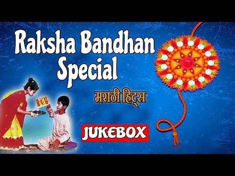 रक्षाबंधन गीत - मराठी हिट्स || RAKSHA BANDHAN SPECIAL - RAKHI SONGS (Marathi)