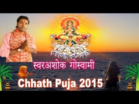 New Chhath Puja Song-Latest   Chohiya Ke Chahava Chahae Chhathi Maiya   2015 1080 HD Video