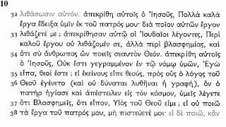 Koine Greek - John 7-12 (no markers)