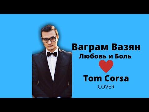 Ваграм Вазян - Любовь и Боль ( cover ) Tom Corsa