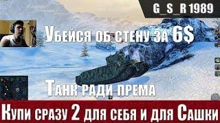WoT Blitz - Протухшая сосиска.Как нам впаривают танк TOG 2 - World of Tanks Blitz (WoTB)