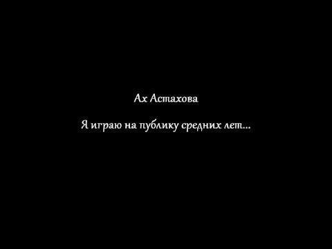 Ах Астахова - Я играю на публику средних лет