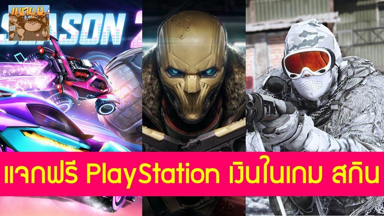 ของฟรี PlayStation เงินในเกม สกิน เนื้อหาเพิ่ม รายละเอียด Play at home 2021