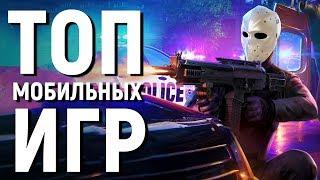 ТОП 10 НОВЫХ МОБИЛЬНЫХ ИГР НА АНДРОИД/iOS - Game Plan
