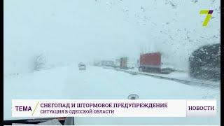 Ситуация в Одесской области: снегопад и штормовое предупреждение